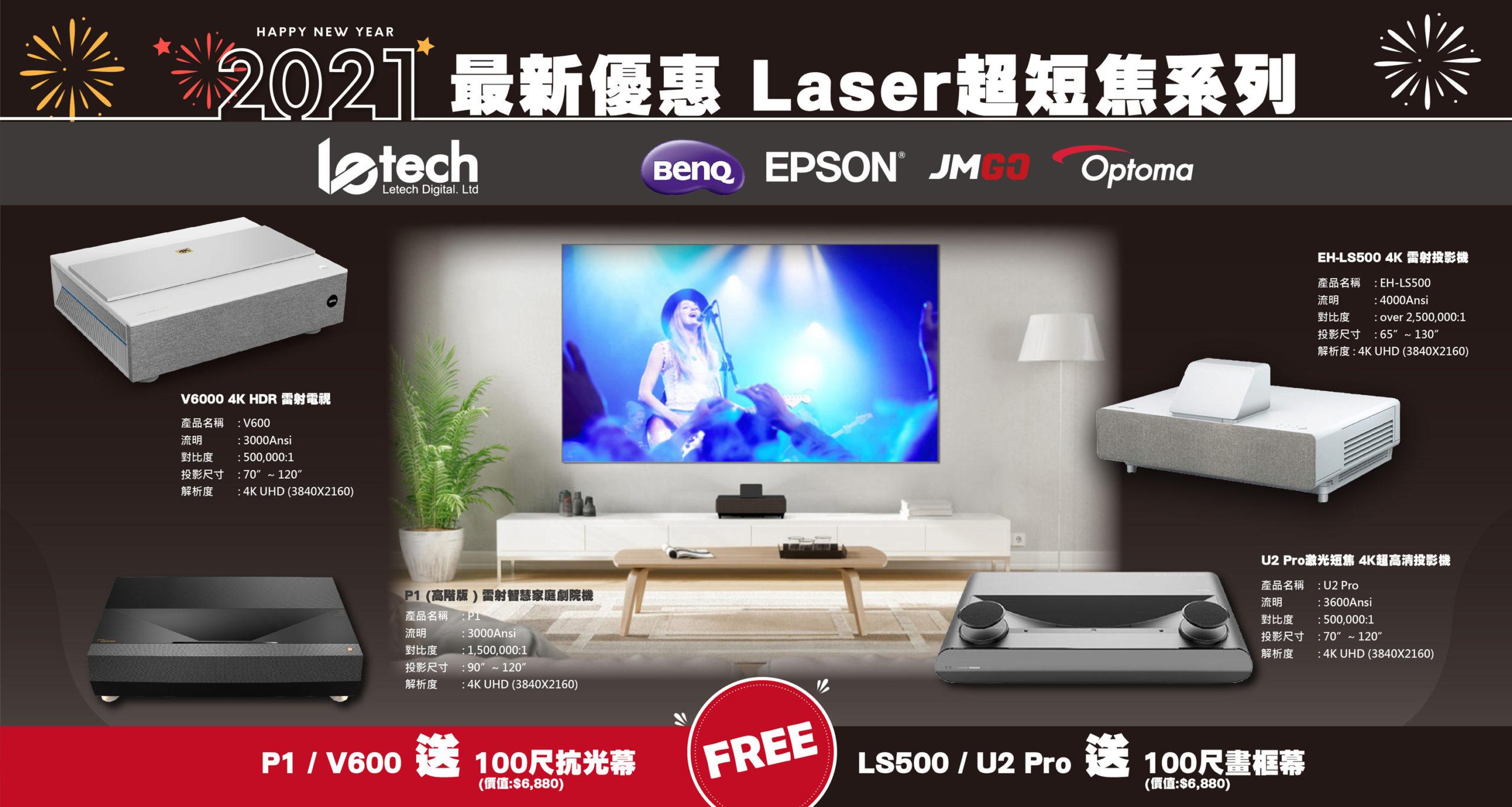 2021年最新Laser超短焦系列-Banner