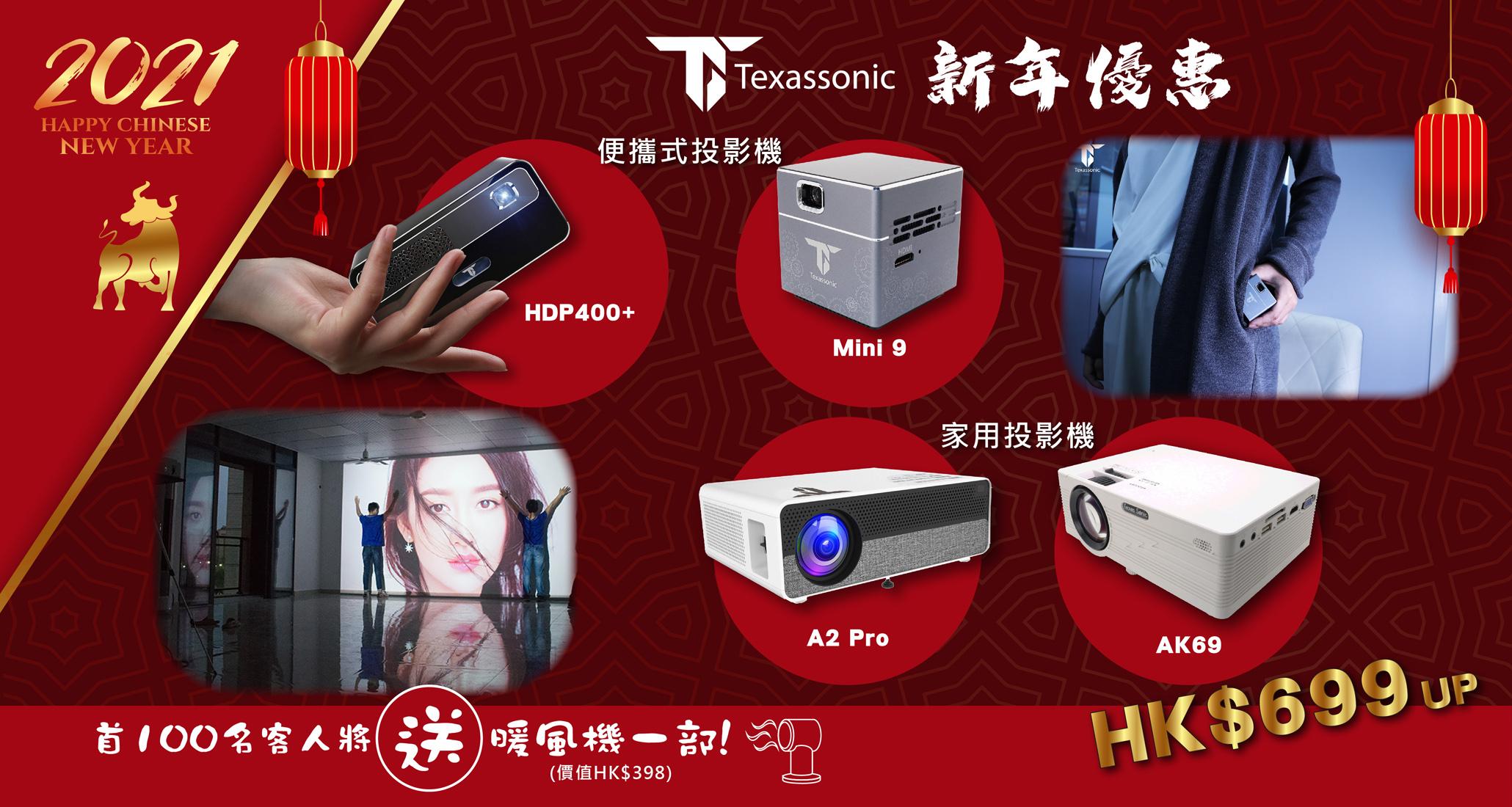 Texassonic新年優惠WebBanner